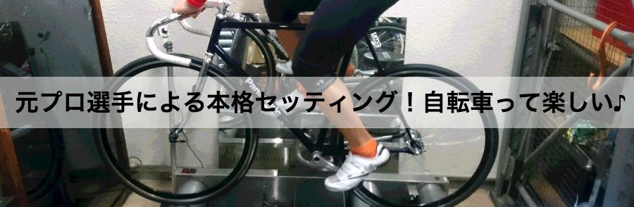 セオサイクル仙台宮城野店
