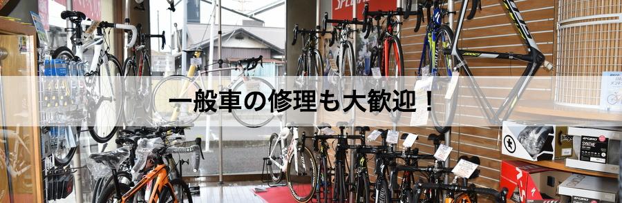 仙台 ロードバイク クロスバイク