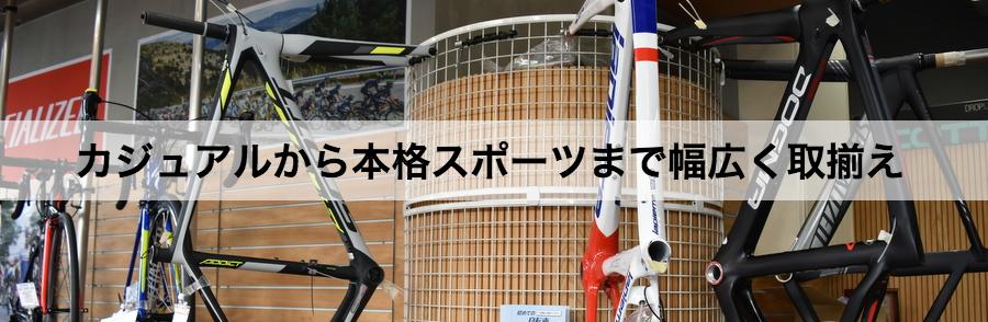 仙台 自転車 修理 メンテナンス