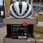 世界最高の安全性 GIRO AETHER MIPS AF
